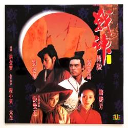The Moon Warriors (NTSC,...