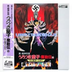 Urotsukidoji 2: Legend of...