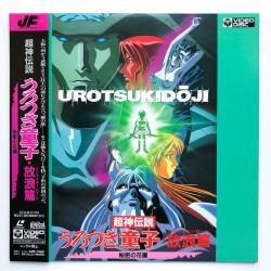 Urotsukidoji 4: Inferno...