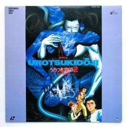 Urotsukidoji 1: vol.2...